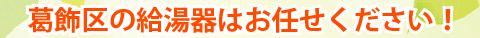 給湯器交換 東京都葛飾区