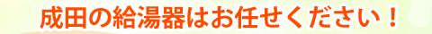 給湯器交換 成田市