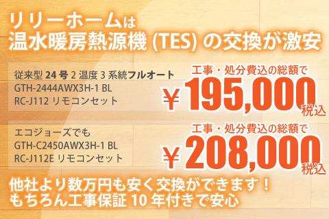 温水暖房熱源機TESの交換