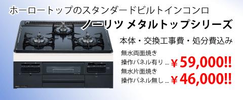 ノーリツ/ハーマン メタルトップシリーズ